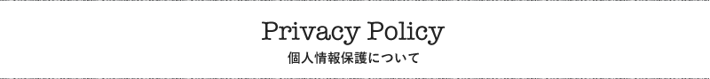 Privacy Policy 個人情報保護について