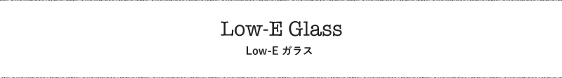 Low-E Glass Low-E ガラス